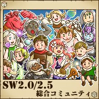 SW2.0/SW2.5 総合コミュニティ