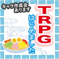 TRPGはじめました【キャラ作成会&雑談】