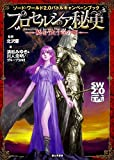 ソード・ワールド2.0バトルキャンペーンブック プロセルシア秘史 ―暁をうたう竜の姫―