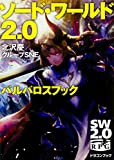 ソード・ワールド2.0 バルバロスブック