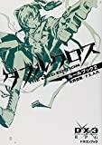 ダブルクロス The 3rd Editionルールブック2