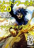 ソード・ワールド2.0 ラクシアゴッドブック