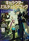 ソード・ワールド2.5サプリメント キャラクタービルディングブック