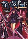 ナイトウィザード The 3rd Edition