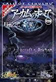 クトゥルフ神話TRPG アーカムのすべて 完全版