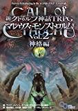 新クトゥルフ神話TRPG マレウス・モンストロルム Vol.2 神格編