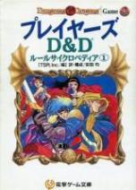 プレイヤーズ D&D ルールサイクロペディア①