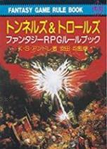 トンネルズ&トロールズ ファンタジーRPGルールブック 5版