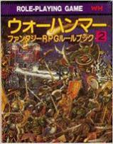 ウォーハンマー ファンタジーRPGルールブック2