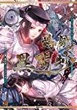 平安幻想夜話 鵺鏡サプリメント 鵺鏡異聞抄