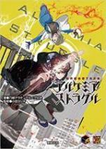 現代錬金術TRPG アルケミア・ストラグル