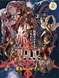 捏造ミステリーTRPG 赤と黒(新紀元社版)