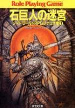 ソード・ワールドRPG シナリオ集 1 石巨人の迷宮