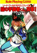 ソード・ワールドRPGリプレイ集xS 2 猫の手勇者くん、突撃!