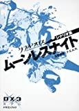 ダブルクロスThe 3rd Edition シナリオ集 ムーンレスナイト