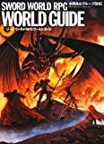 ソード・ワールドRPG ワールドガイド