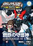 メタリックガーディアンRPG スーパー・シナリオ・サポート Vol.1 鋼鉄の守護神