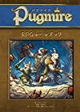 パグマイアRPGルールブック