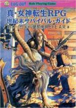 真・女神転生RPG世紀末サバイバル・ガイド