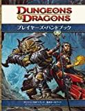 ダンジョンズ&ドラゴンズ 4版 基本ルールブック プレイヤーズ・ハンドブック
