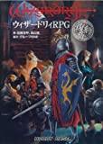 ウィザードリィRPG 復刻版