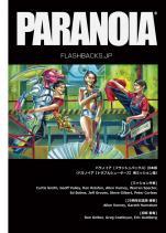パラノイア【フラッシュバックス】PDF版