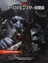 ダンジョンズ&ドラゴンズ ヴォーロのモンスター見聞録 第5版