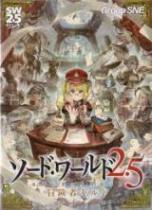 ソード・ワールド2.5 RPGボックスセット 冒険者ギルド