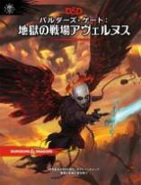 ダンジョンズ&ドラゴンズ バルダーズ・ゲート:地獄の戦場アヴェルヌス 第5版