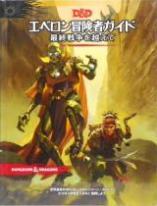 ダンジョンズ&ドラゴンズ エベロン冒険者ガイド 最終戦争を越えて