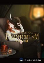 華麗なる怪盗TRPG PHANTOMISM BOOK2
