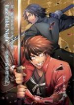 聖杯戦争RPGシナリオ集 Fate Table Night 亜種異聞帯漂流記