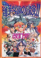 巨大学園RPG 蓬莱学園の冒険!! -改訂版- 基本セット