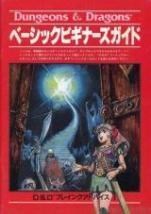 Dungeons&Dragons ベーシックビギナーズガイド ― D&D プレイングアドバイス I ―