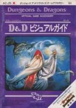 Dungeons&Dragons ゲームアクセサリー サポートシステム D&D ビジュアルガイド
