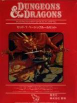 Dungeons&Dragons セット1:ベーシックルールセット