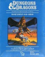 Dungeons&Dragons セット2:エキスパートルールセット