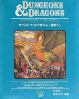Dungeons&Dragons セット3:コンパニオンルールセット