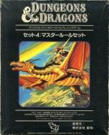 Dungeons&Dragons セット4:マスタールールセット
