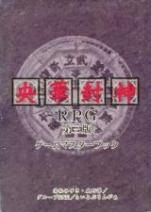 央華封神RPG 第三版 ゲームマスターブック