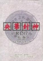 央華封神RPG 第三版 プレイヤーブック