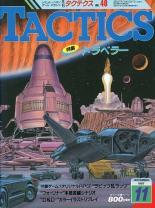シミュレーションゲームマガジン月刊タクテクス TACTICS 1987年11月号 No.48