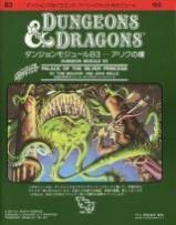 Dungeons&Dragons モジュールB3 アリクの瞳
