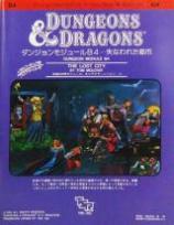Dungeons&Dragons モジュールB4 失なわれた都市