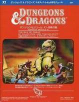 Dungeons&Dragons モジュールX1 恐怖の島