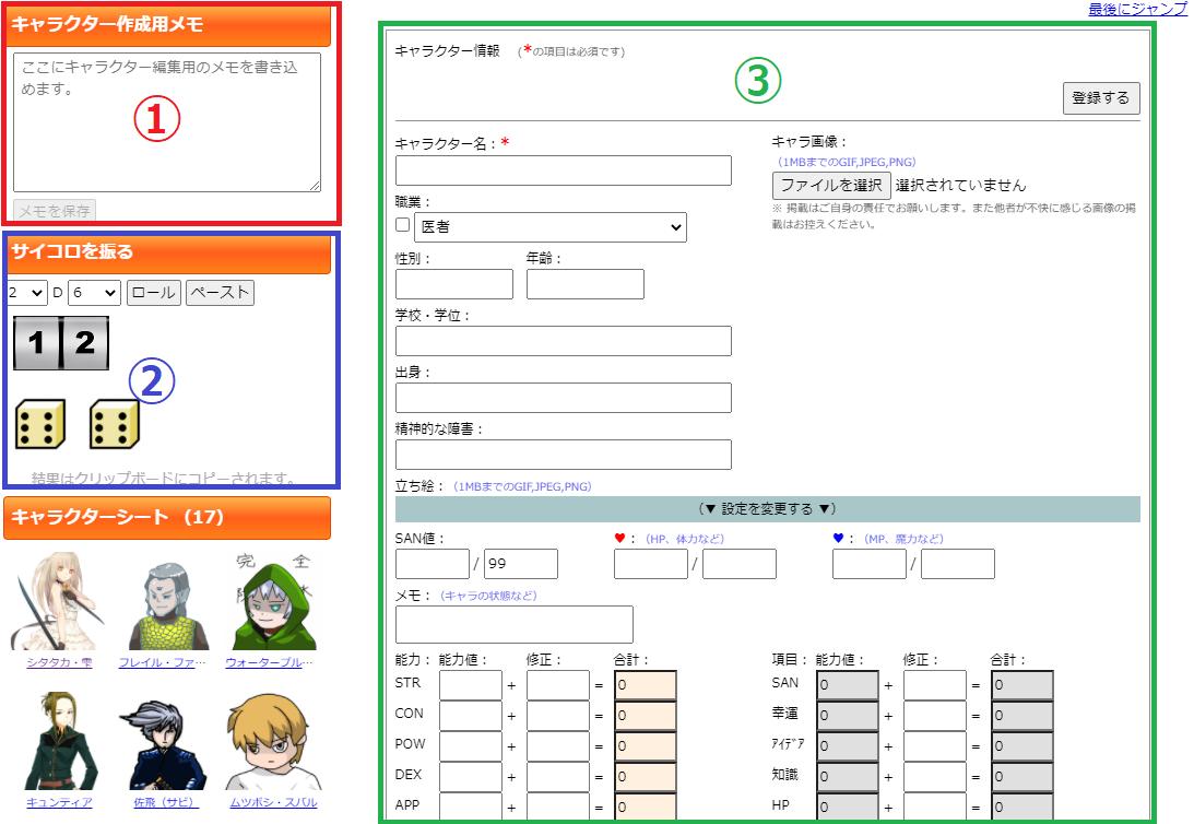 PC版:キャラシ編集フォーム