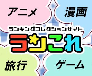 ランこれ-人気ランキング総合サイト