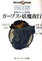 ガープス・妖魔夜行―妖怪アクションRPG