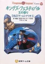 キングズ・フェスティバル 王の祭り D&D ゲームシナリオ①