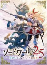 ソード・ワールド2.5 RPGビルディングBOX